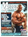 Журнал Muscle&Fitness №5, 2009