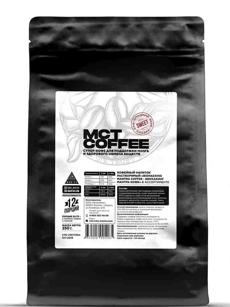 Энергетики Biohacking Mantra Coffee Natural 250 гр.