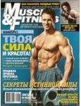 Журнал Muscle&Fitness №7-8, 2009